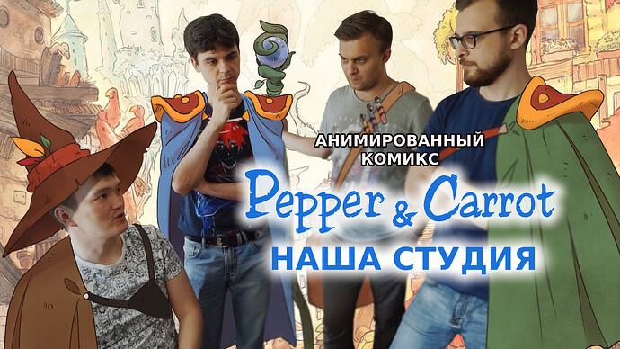 Pepper_backstage_vol-2_Final_rus2